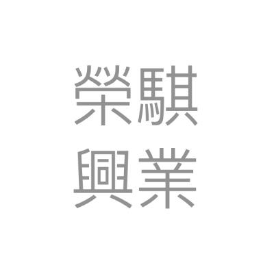榮騏興業有限公司