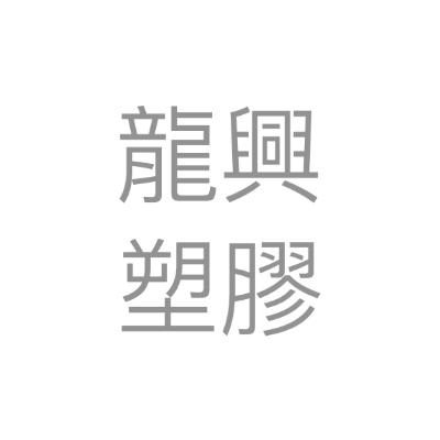 龍興塑膠科技股份有限公司