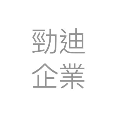 勁迪企業股份有限公司