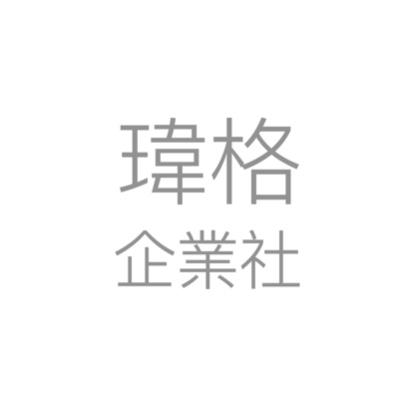 瑋格企業社