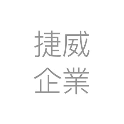 捷威企業有限公司