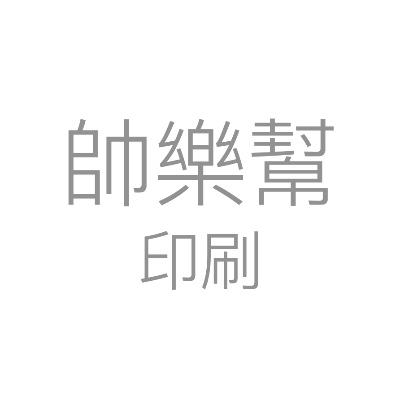 帥樂幫成品網版印花有限公司