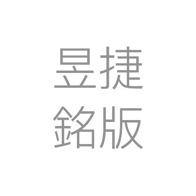 昱捷銘板科技