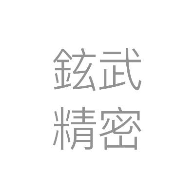 鉉武精密有限公司