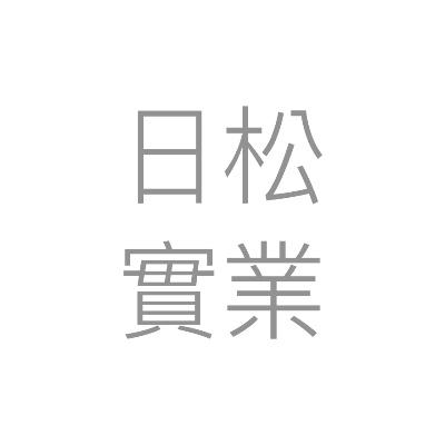日松實業有限公司