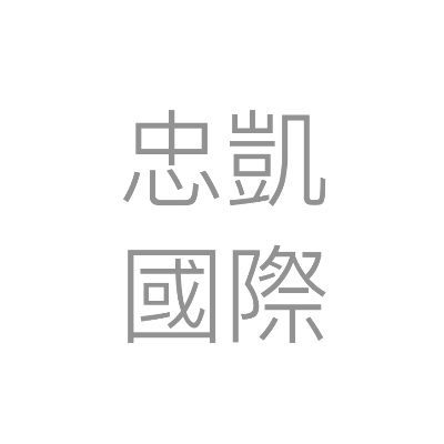 忠凱國際股份有限公司