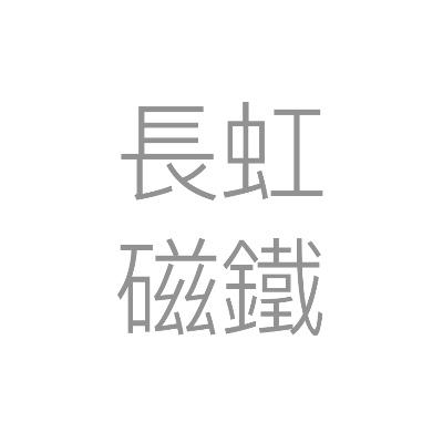 長虹磁鐵有限公司