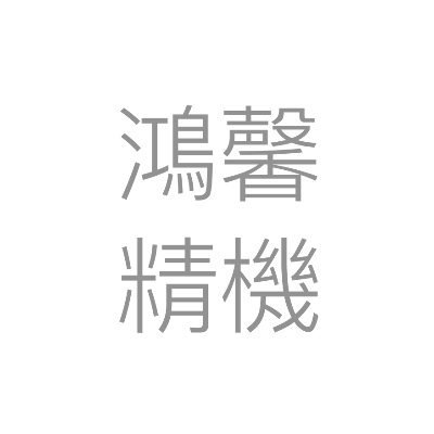 鴻馨精機有限公司