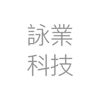 詠業科技股份有限公司