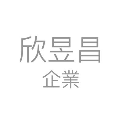 欣昱昌企業有限公司