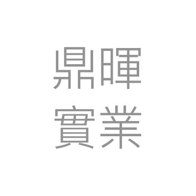鼎暉實業有限公司