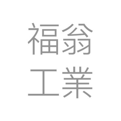 福翁工業股份有限公司