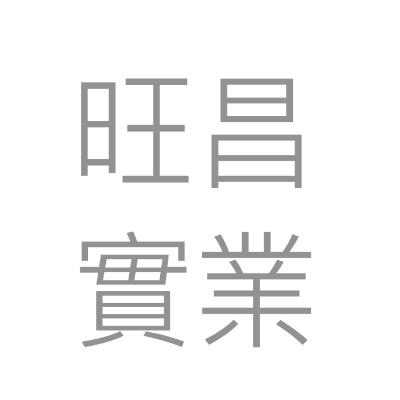旺昌實業股份有限公司