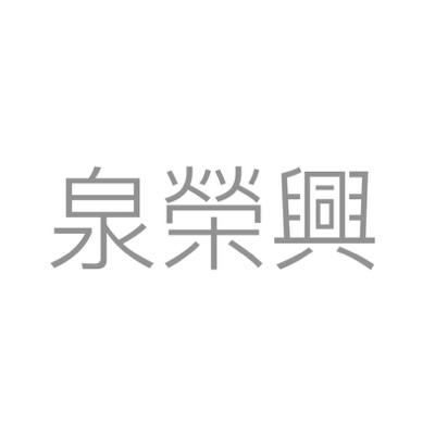 泉榮興工廠