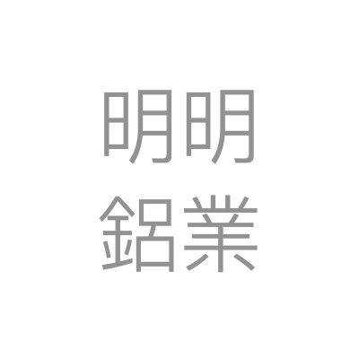 明明鋁業股份有限公司