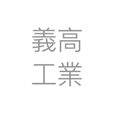 義高工業股份有限公司