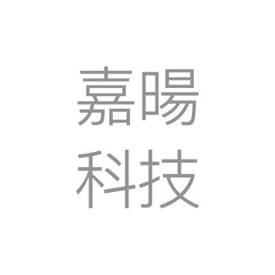 嘉暘科技股份有限公司