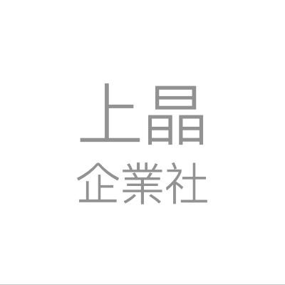 上晶企業社
