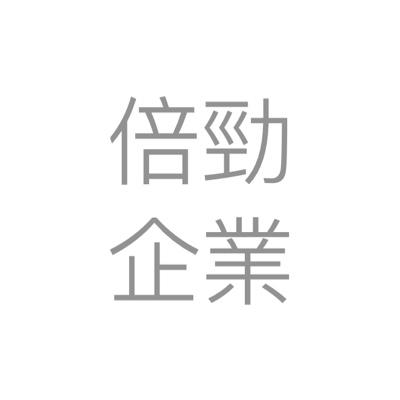 倍勁企業/仕野國際設計有限公司