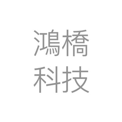 鴻橋科技有限公司