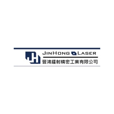晉鴻鐳射精密工業有限公司