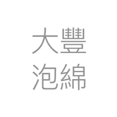 大豐泡綿股份有限公司