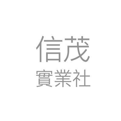 信茂實業社
