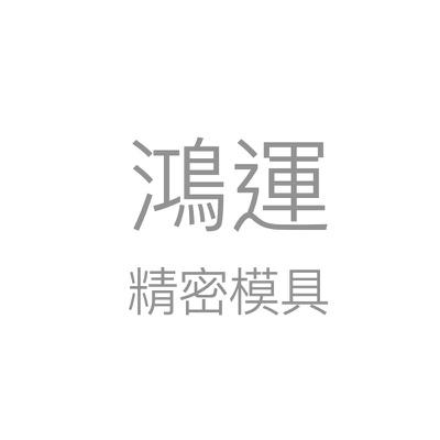 鴻運精密模具股份有限公司