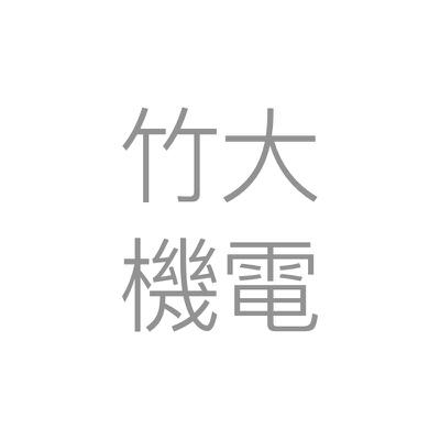 竹大機電股份有限公司