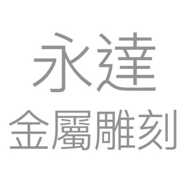 永達金屬雕刻股份有限公司