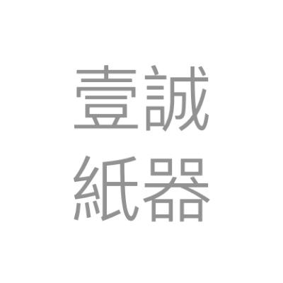 壹誠環保紙器有限公司
