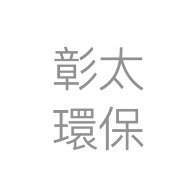 彰太環保科技股份有限公司