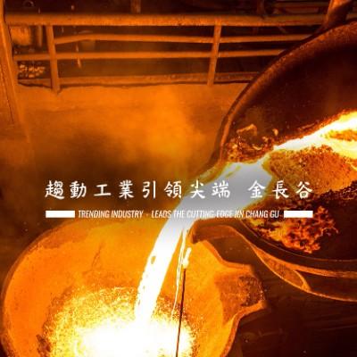 金長谷工業