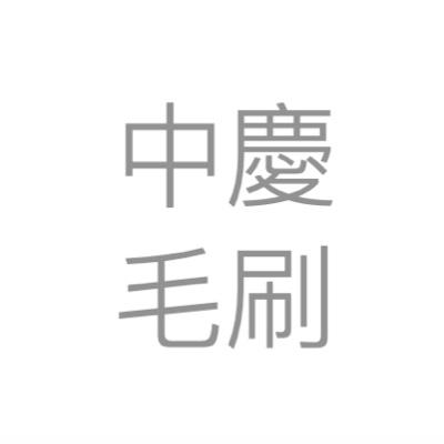 中慶毛刷廠股份有限公司