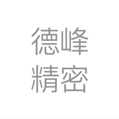 德峰精密工業有限公司