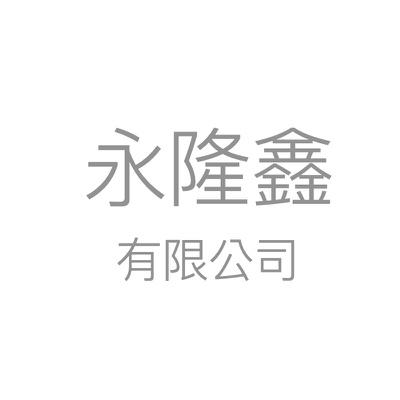 永隆鑫有限公司