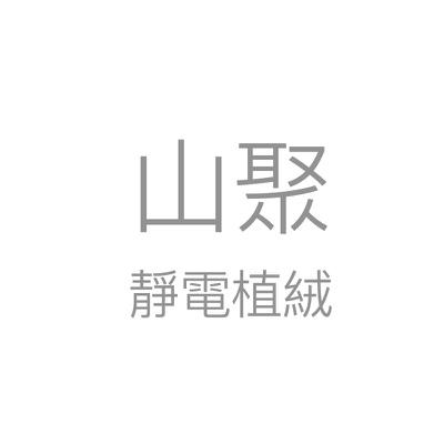 山聚靜電植絨企業社