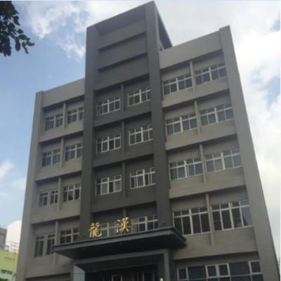 龍漢工業股份有限公司